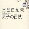三島由紀夫の「夏子の冒険」を読んで