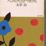 太宰治の「桜桃」を読んで