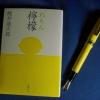 梶井基次郎の「檸檬」を読んで
