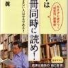成毛眞の「本は10冊同時に読め」を読んで