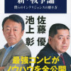 池上彰・佐藤優の『新 ・戦争論』