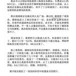 Macの中国語環境