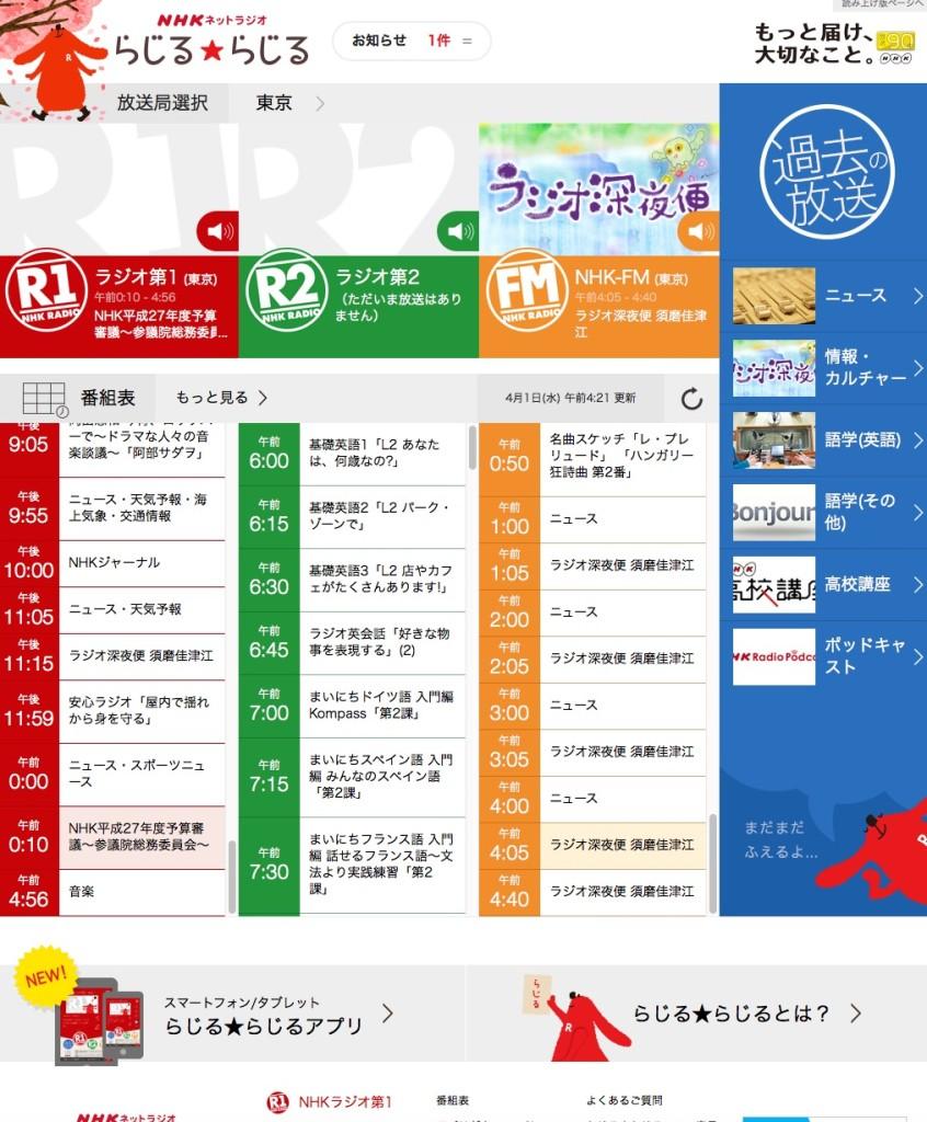 らじる★らじる_NHKネットラジオ