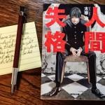 中学英語で太宰治の『人間失格』を翻訳8完