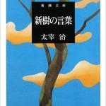 太宰治の『新樹の言葉』を読んで