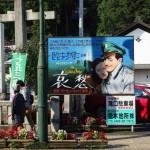 東京散歩「青梅」、レトロな映画の看板と多摩川