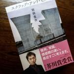羽田圭介の『スクラップ・アンド・ビルド』を読んで