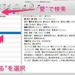Fuzzyな類語検索が魅力の『日本語大シソーラス類語検索大辞典』