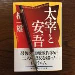 檀一雄の『太宰と安吾』を読んで