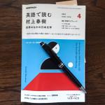4月から村上春樹で英語を勉強しよう。NHKラジオ講座『英語で読む村上春樹』