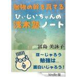 『勉強の幹を育てるひぃじいちゃんの浅木塾ノート』
