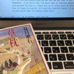 中学英語で夏目漱石の『草枕』翻訳9完