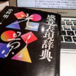 文章が上手な人ほど活用できる中村明の『感覚表現辞典』