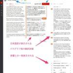 無料の翻訳サイト『YarakuZen』を使ってみた