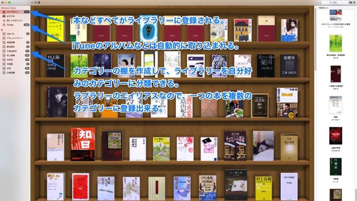 Delicious_Library1_001.jpg