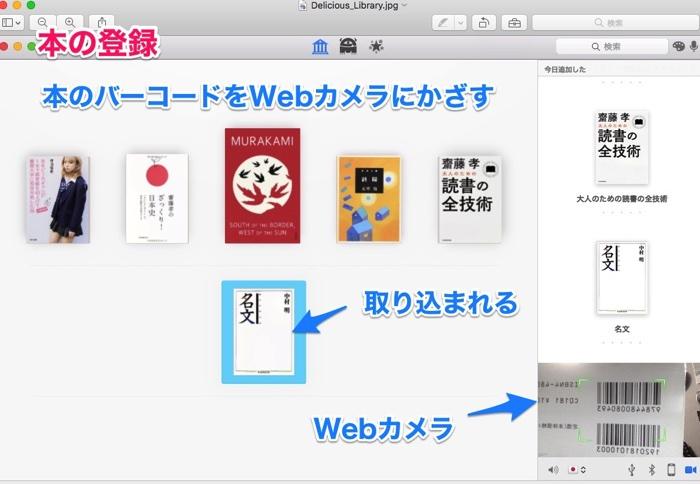 Delicious_Library_jpg6_001.jpg
