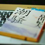 中学英語で三島由紀夫の『潮騒』を翻訳 7