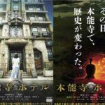 映画『本能寺ホテル』を観て