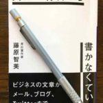 芥川賞作家、藤原智美の『文は1行目から書かなくていい』