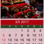 3月のカレンダー/ひな人形
