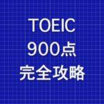 一目置かれるTOEIC900点、アルクの新講座『完全攻略900点コース』、15%offの先行予約特典