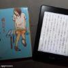 『Kindle発売5周年SALE』でKindleが安い! 10月24日(火)までのセール
