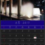 八月のカレンダー:和田倉噴水公園