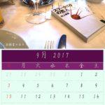 九月のカレンダー:読書の季節