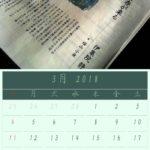 3月のカレンダー:また春が来る