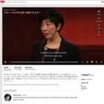 新井紀子のTED TALK『ロボットは東大入試に合格できるか?』