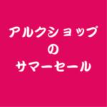 日本語教師が不足している、もっと不足する:人気の『NAFL日本語教師養成プログラム』が15%offの締め切り間近