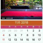 11月のカレンダーは熊本の水前寺公園
