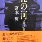 宮崎輝の「蛍川」を読んで