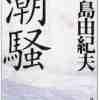 三島由紀夫の「潮騒」を読んで