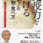 田中愛子の『免疫力を上げる 一生モノ「食べ物・食べ方」』を読んで
