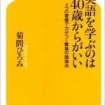 菊間ひろみの『英語を学ぶのは40歳からが良い』を読んで