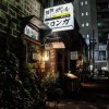 夜の東京散歩:神田神保町