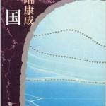 川端康成の「雪国」