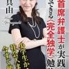 話題の「七回読み勉強法」の実践編