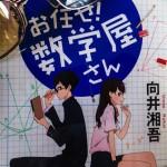 向井湘吾の『お任せ! 数学屋さん』を読んで