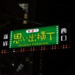 夜の東京散歩:新宿西口『思い出横丁』