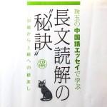 "愛読の中国語教材『長文読解の""秘訣""』"