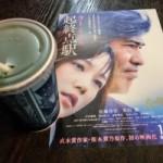 佐藤浩市と本田翼主演の映画『起終点駅ターミナル』を観て