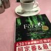 『Forest』で英文法のおさらい