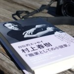 村上春樹の『職業としての小説家』