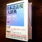 書くイメージを広げる『日本語表現大辞典』