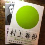 村上春樹の『はじめての文学 村上春樹』、孫に読ませようと思って、自分がはまったしまった。