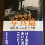村上春樹と松村映三の『辺境・近境 写真編』を読んで