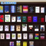 自分の図書館が作れる『Delicious Library 3』