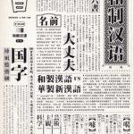 勉強になる知日の『和制汉语』(和制漢語)
